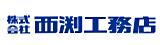 西渕工務店 一級建築士事務所