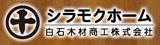 シラモクホーム(白石木材商工 株式会社)