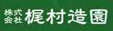 株式会社 梶村造園